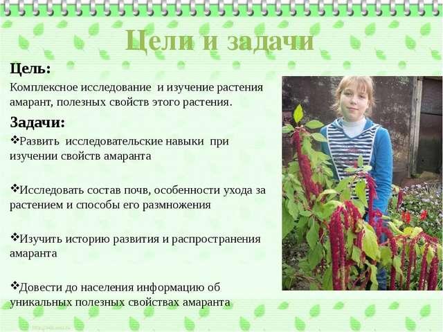 Цели и задачи Цель: Комплексное исследование и изучение растения амарант, пол...