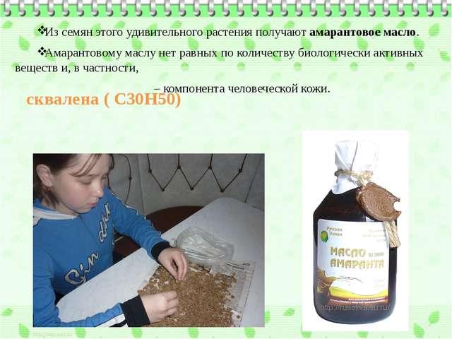 Из семян этого удивительного растения получают амарантовое масло. Амарантовом...