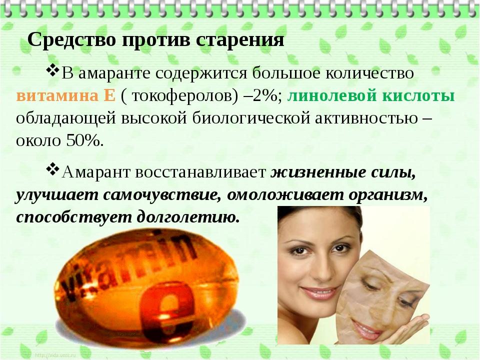 Средство против старения В амаранте содержится большое количество витамина Е...