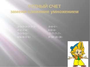 УСТНЫЙ СЧЕТ замени сложение умножением 3+3+3+3+3+3+3= 8+8+0 = 4+2+1+4= 6+6+4=