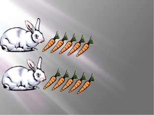 Кролик на обед съедает 5 морковок. Сколько морковок съедят за обедом 2 кроли