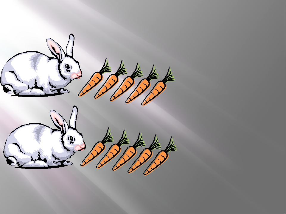 Кролик на обед съедает 5 морковок. Сколько морковок съедят за обедом 2 кроли...
