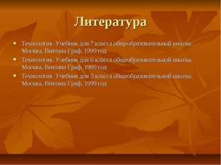 Литература Технология. Учебник для 7 класса общеобразовательной школы. Москва