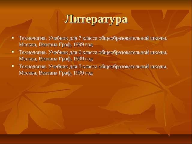 Литература Технология. Учебник для 7 класса общеобразовательной школы. Москва...