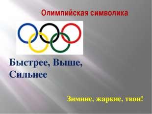 Олимпийская символика Быстрее, Выше, Сильнее Зимние, жаркие, твои!