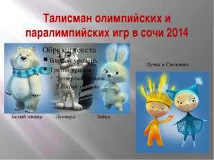 Талисман олимпийских и паралимпийских игр в сочи 2014 Лучик и Снежинка Белый