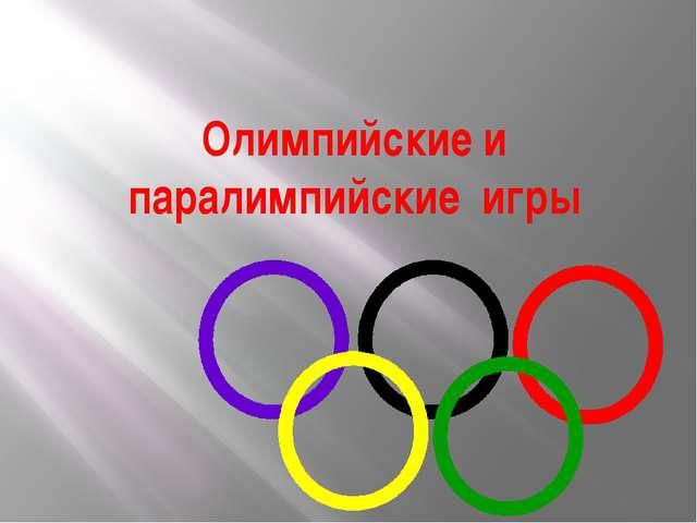 Олимпийские и паралимпийские игры