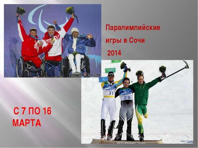 Паралимпийские игры в Сочи 2014 С 7 ПО 16 МАРТА