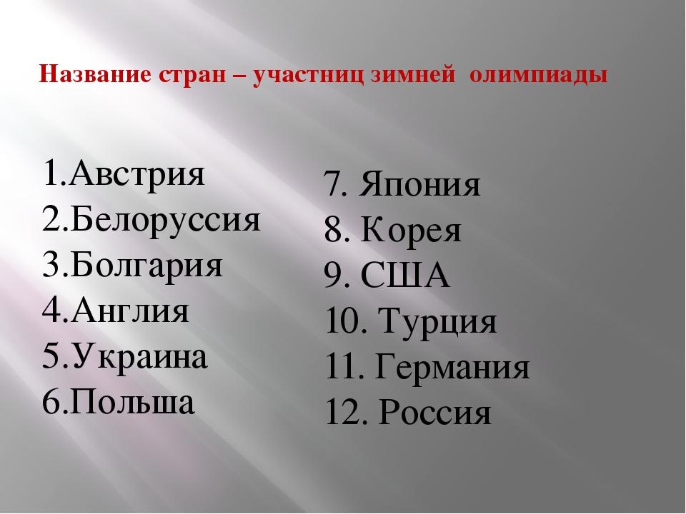 Название стран – участниц зимней олимпиады Австрия Белоруссия Болгария Англи...