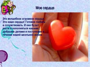 Мое сердце Это волшебное огромное сердце. Это наше сердце! Готовое любить и с