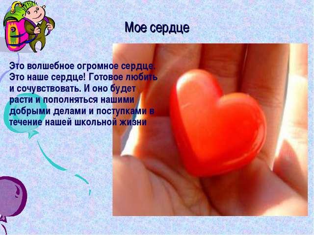 Мое сердце Это волшебное огромное сердце. Это наше сердце! Готовое любить и с...
