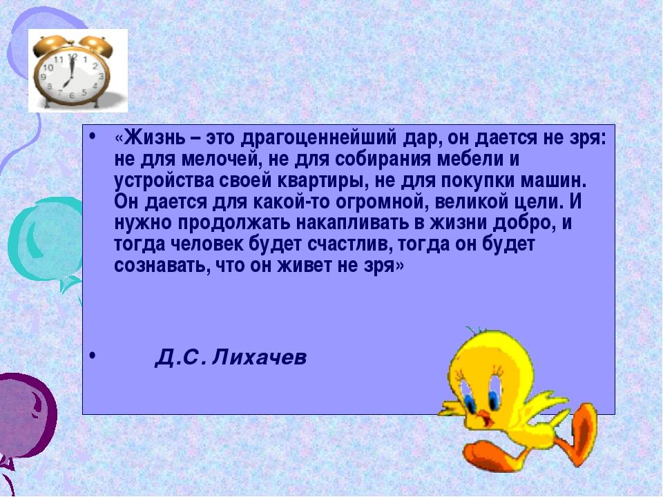 «Жизнь – это драгоценнейший дар, он дается не зря: не для мелочей, не для соб...