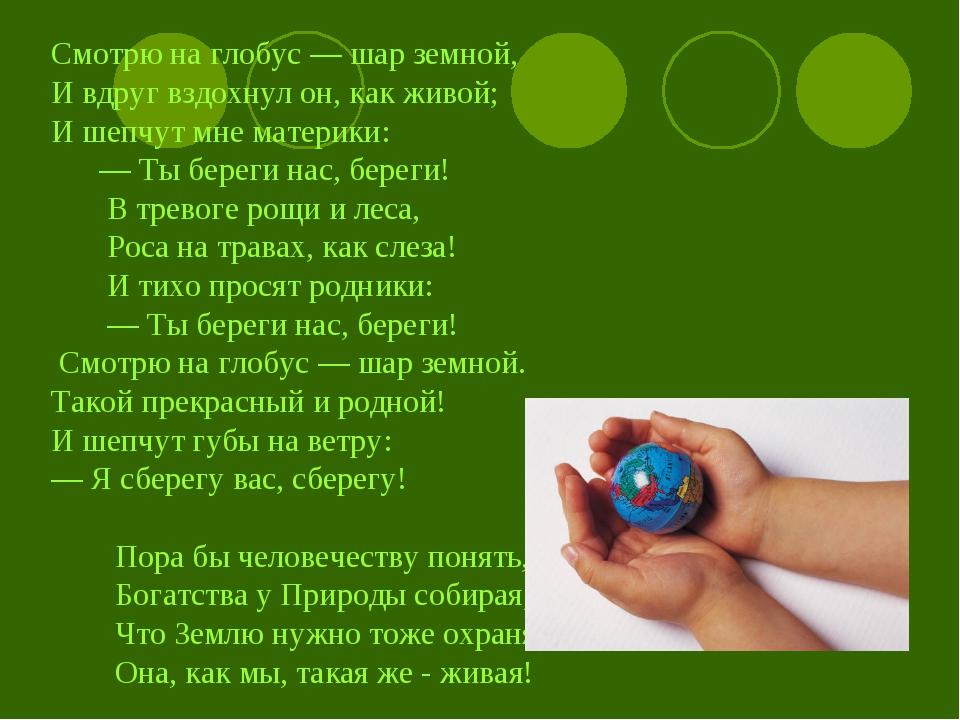 Смотрю на глобус — шар земной, И вдруг вздохнул он, как живой; И шепчут мне м...