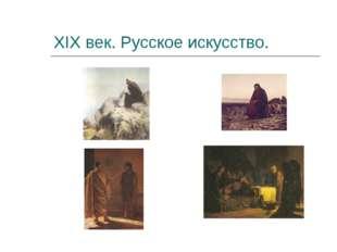 XIX век. Русское искусство.