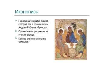 Иконопись Перескажите кратко сюжет , который лег в основу иконы Андрея Рублев