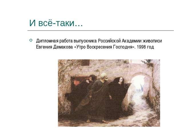 И всё-таки… Дипломная работа выпускника Российской Академии живописи Евгения...