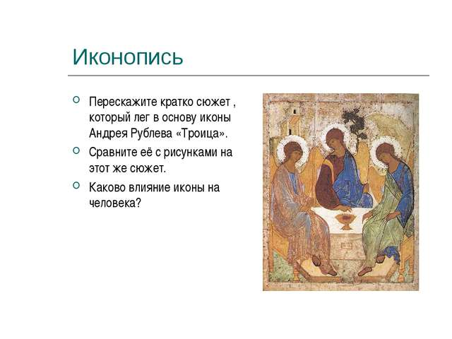 Иконопись Перескажите кратко сюжет , который лег в основу иконы Андрея Рублев...