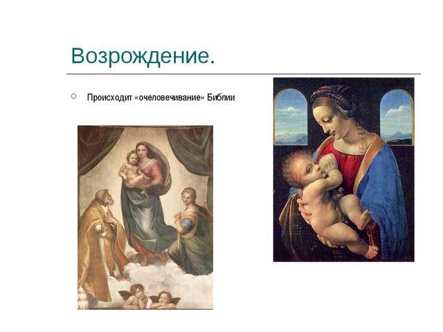Возрождение. Происходит «очеловечивание» Библии