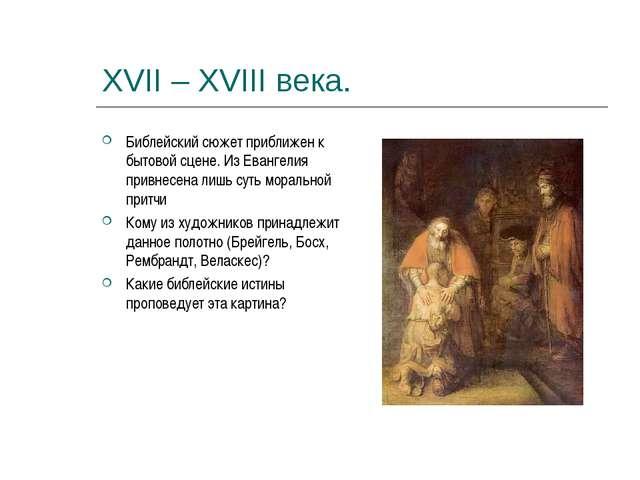 XVII – XVIII века. Библейский сюжет приближен к бытовой сцене. Из Евангелия п...