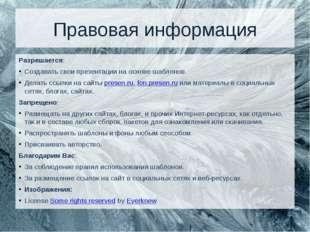 Правовая информация Разрешается: Создавать свои презентации на основе шаблоно