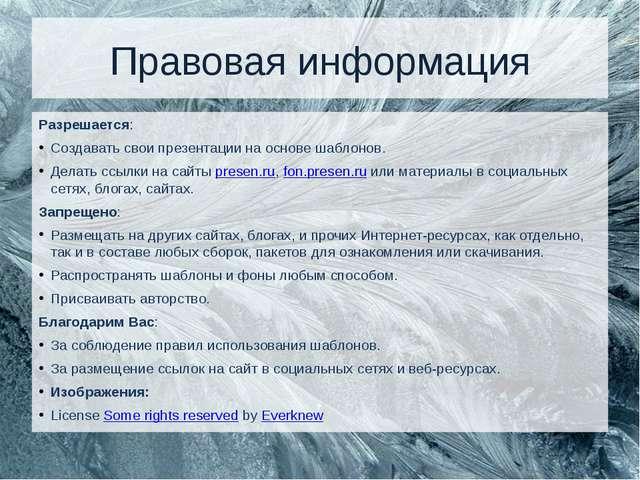 Правовая информация Разрешается: Создавать свои презентации на основе шаблоно...