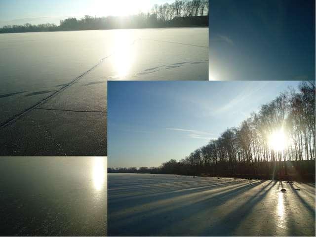 Мороз и солнце…