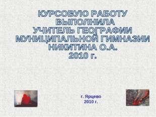 г. Ярцево 2010 г.