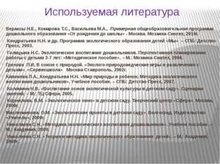 Используемая литература Вераксы Н.Е., Комарова Т.С., Васильева М.А., -Примерн