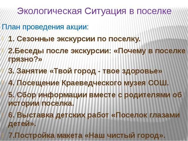 Экологическая Ситуация в поселке План проведения акции: 1. Сезонные экскурсии...