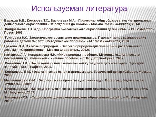 Используемая литература Вераксы Н.Е., Комарова Т.С., Васильева М.А., -Примерн...