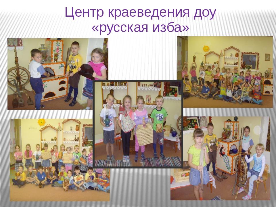Центр краеведения доу «русская изба»