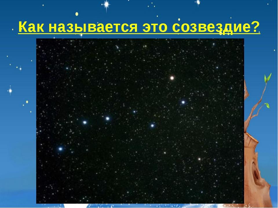 Как называется это созвездие?