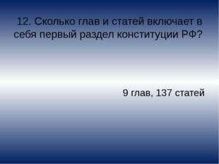12. Сколько глав и статей включает в себя первый раздел конституции РФ? 9 гла