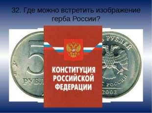 32. Где можно встретить изображение герба России? На официальных документах,
