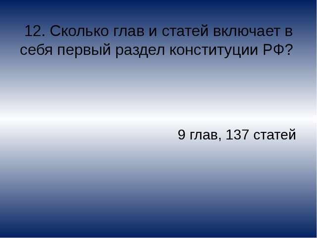 12. Сколько глав и статей включает в себя первый раздел конституции РФ? 9 гла...