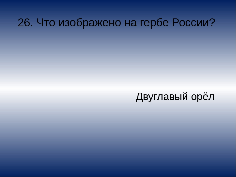 26. Что изображено на гербе России? Двуглавый орёл