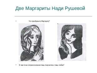 Две Маргариты Нади Рушевой Что преобразило Маргариту? В чем точки соприкоснов