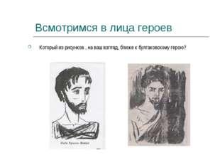 Всмотримся в лица героев Который из рисунков , на ваш взгляд, ближе к булгако