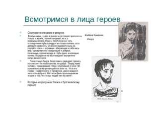 Всмотримся в лица героев Соотнесите описание и рисунок. Впалые щеки, худая дл