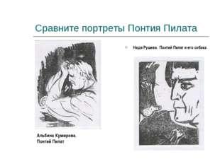 Сравните портреты Понтия Пилата Надя Рушева. Понтий Пилат и его собака Альбин