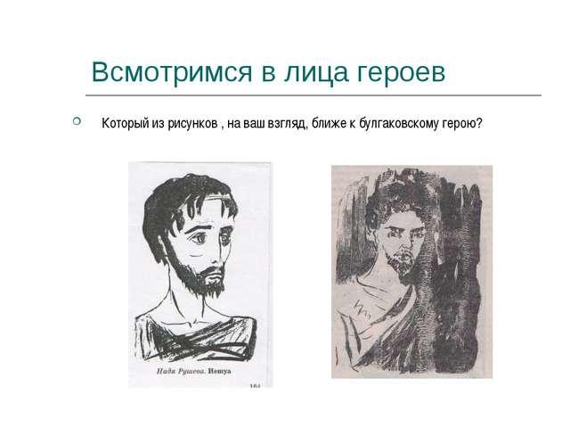 Всмотримся в лица героев Который из рисунков , на ваш взгляд, ближе к булгако...