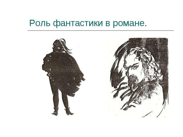 Роль фантастики в романе.