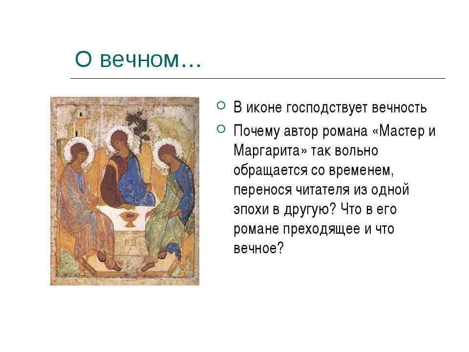 О вечном… В иконе господствует вечность Почему автор романа «Мастер и Маргари...