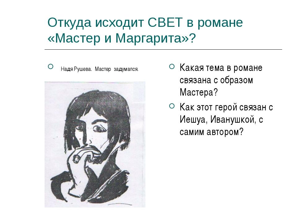 Откуда исходит СВЕТ в романе «Мастер и Маргарита»? Надя Рушева. Мастер задума...