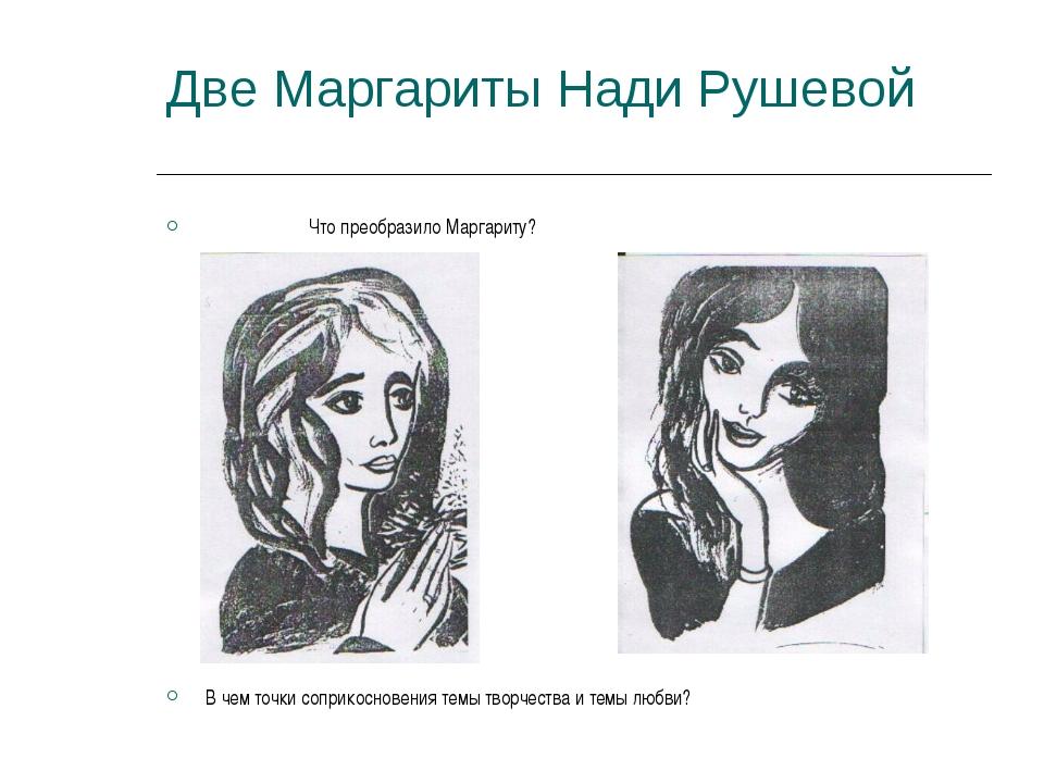 Две Маргариты Нади Рушевой Что преобразило Маргариту? В чем точки соприкоснов...