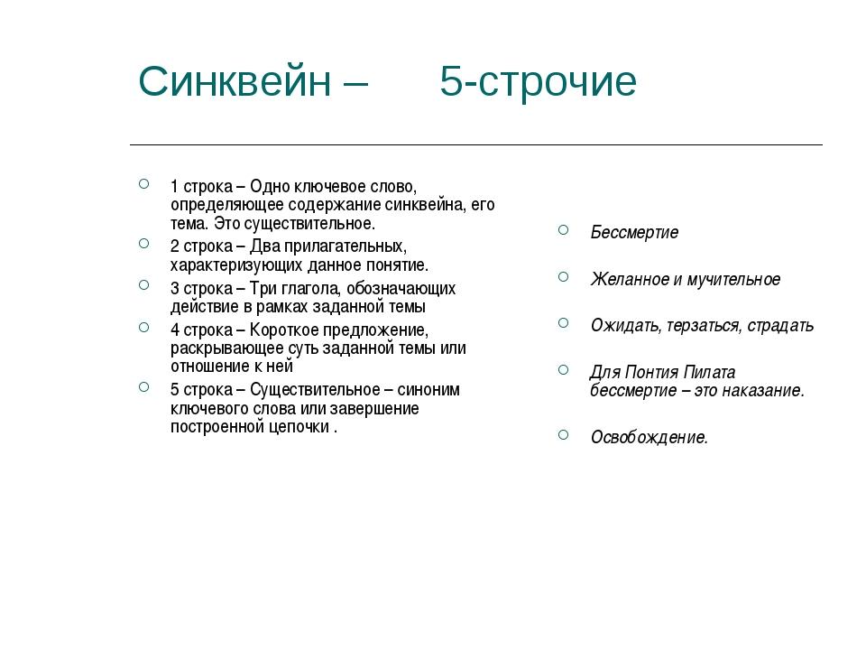 Синквейн – 5-строчие 1 строка – Одно ключевое слово, определяющее содержание...