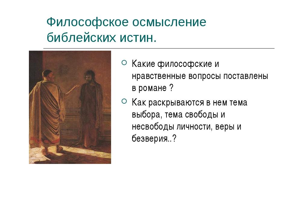 Философское осмысление библейских истин. Какие философские и нравственные воп...