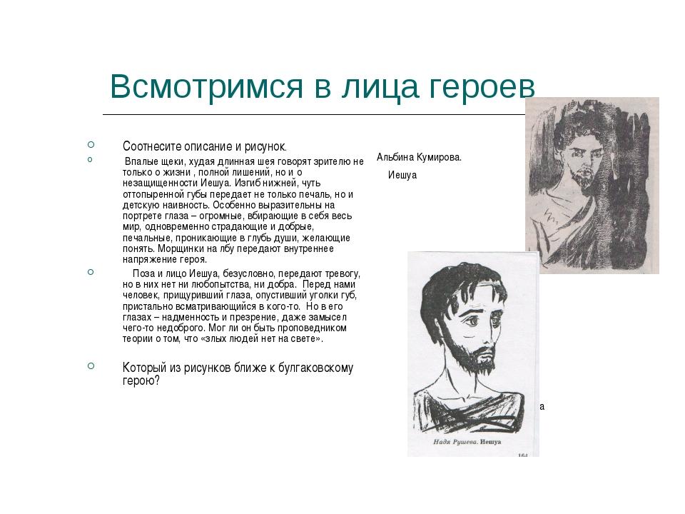 Всмотримся в лица героев Соотнесите описание и рисунок. Впалые щеки, худая дл...