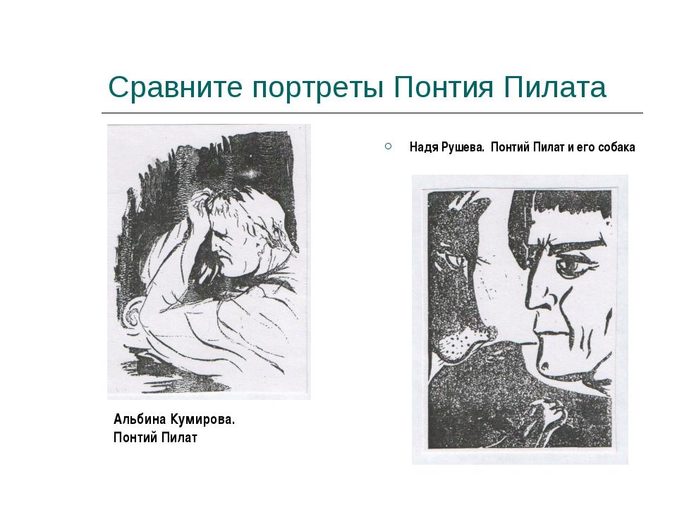 Сравните портреты Понтия Пилата Надя Рушева. Понтий Пилат и его собака Альбин...