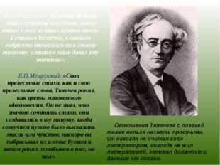 И.С.Аксаков: «У Тютчева не было того служения искусству, какое видим у всех в